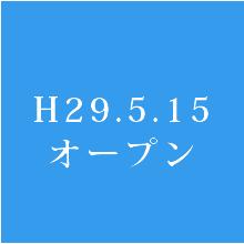 H29.5.15オープン