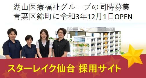 湖山医療福祉グループの同時募集 青葉区錦町に令和3年秋 OPEN スターレイク仙台 採用サイト